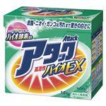 (業務用セット) 花王 アタック 洗濯用洗剤 アタック高活性バイオEX 大 1個入 【×5セット】
