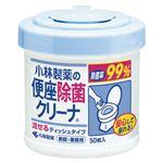 (業務用セット) 小林製薬 便座除菌クリーナ 便座除菌クリーナ家庭・業務用 1個入 【×5セット】