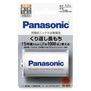 (業務用セット) パナソニック 充電式ニッケル水素電池( BK-1MGC/1 )(1本入) 【×2セット】 - 拡大画像
