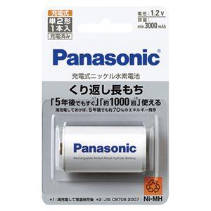 (業務用セット) パナソニック 充電式ニッケル水素電池 BK-2MGC/1(1本入) 【×2セット】 - 拡大画像