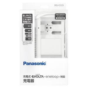 (業務用セット) パナソニック 充電式電池専用充電器 BQ-CC25(1個入) 【×2セット】 - 拡大画像