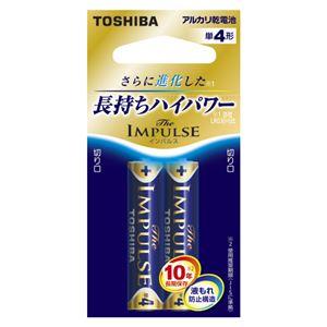 (業務用セット) 東芝 TOSHIBA アルカリ乾電池 ザ・インパルス エコパッケージ LR03HS 2EC 2本入 【×10セット】 - 拡大画像