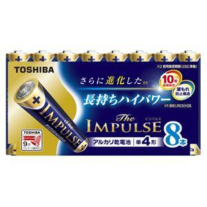 (業務用セット) 東芝 TOSHIBA アルカリ乾電池 ザ・インパルス まとめパック LR03HS 8MP 8本入 【×3セット】 - 拡大画像