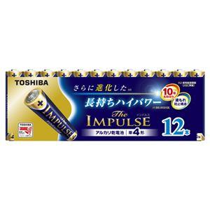 (業務用セット) 東芝 TOSHIBA アルカリ乾電池 ザ・インパルス まとめパック LR03HS 12MP 12本入 【×3セット】 - 拡大画像