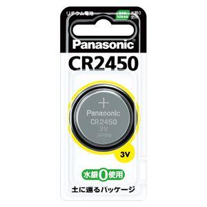 (業務用セット) パナソニック コイン型リチウム電池 CR2450(1個入) 【×10セット】 - 拡大画像