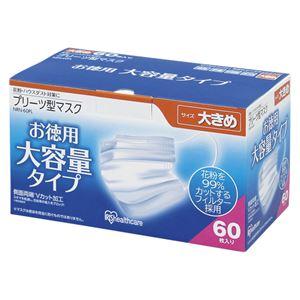 (業務用セット) アイリスオーヤマ プリーツ型マスク NRN-60PL 60枚入 【×3セット】 - 拡大画像