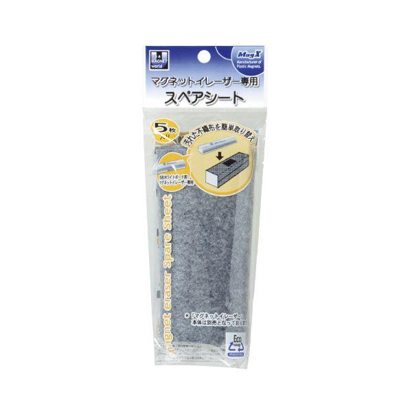 (業務用セット) マグエックス マグネットイレーザー 専用スペアシート MMRE-R5 5枚入 【×10セット】