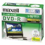 (業務用セット) マクセル maxell PC DATA用 DVD-R 1-16倍速対応 DRD47WPD.10S 10枚入 【×2セット】