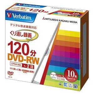 (業務用セット) 三菱化学メディア 録画用 DVD-RW 1-2倍速対応 VHW12NP10V1 10枚入 【×2セット】 - 拡大画像