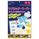(業務用セット) ベロス マグタッチペーパー インクジェットプリンタ印刷紙 MP-4AW 5枚入 【×5セット】