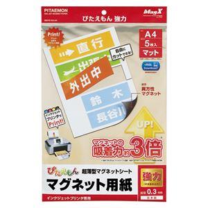 (業務用セット) マグエックス ぴたえもん強力 インクジェットプリンタ印刷紙 MSPZ-03-A4 5枚入 【×3セット】