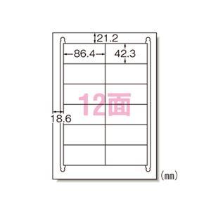 エーワン レーザープリンタラベル 12面 1000シート入 31161 - 拡大画像