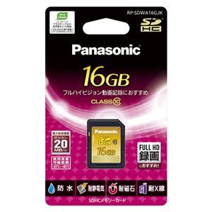【訳あり・在庫処分】パナソニック SDHCカード Class10 16GB RP-SDWA16GJK