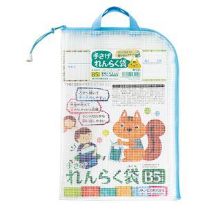(まとめ) アピカ 手さげれんらく袋 B5【×50セット】 - 拡大画像