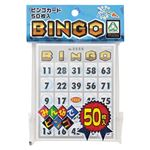 (まとめ) スガタ ビンゴカード50枚入【×50セット】