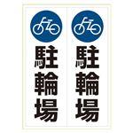 (まとめ) ヒサゴ ピタロングステッカー 駐輪場 A3 タテ2面【×5セット】