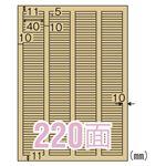 (まとめ) ヒサゴ クラフト紙ラベル ライトブラウン 220面 20枚入 【×5セット】