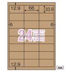 (まとめ) ヒサゴ クラフト紙ラベル ダークブラウン 24面四辺余白 20枚入 【×5セット】