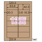 (まとめ) ヒサゴ クラフト紙ラベル ダークブラウン 12面 20枚入 【×5セット】