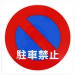(まとめ) 大明商事 サインキャッププレート 駐車禁止 CP-32【×20セット】
