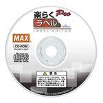 マックス ラベル作成ソフト 楽々ラベルPro SLP-100