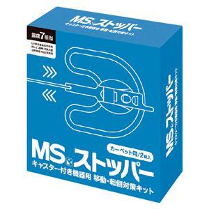 明光商会 MSストッパー カーペット用 2個入 〔転倒対策キット〕 - 拡大画像