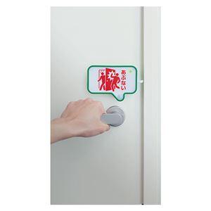 キングジム 扉につけるお知らせライト 緑 有線タイプ - 拡大画像