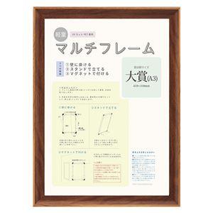 (まとめ) 大額 マルチフレーム 8155 大賞判 【×3セット】 - 拡大画像