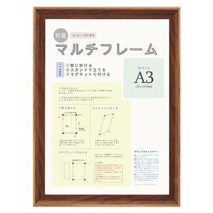 (まとめ) 大額 マルチフレーム 8155 A3判(OA用) 【×3セット】 - 拡大画像