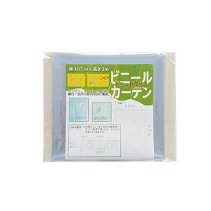 (まとめ) ミワックス 防炎+抗菌加工ビニールカーテン 【×3セット】 - 拡大画像