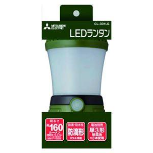 (まとめ) 三菱電機ライフネット LEDランタン グリーン 【×3セット】 - 拡大画像