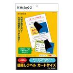 (まとめ) ヒサゴ 目隠しラベル カードサイズ 【×3セット】