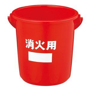 (まとめ) 積水 ポリバケツ 消火用 【×3セット】 - 拡大画像