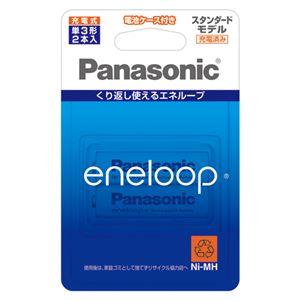 (まとめ) パナソニック コンシューマーマーケティング エネループ充電池 スタンダード 単3形 2本パック 【×3セット】 - 拡大画像