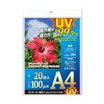 (まとめ) アスカ ラミネーター専用フィルム UVカット 20枚入 A4 【×5セット】