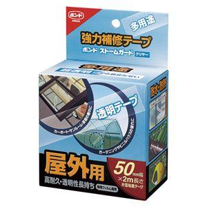 (まとめ) コニシ 補修テープ ストームガードクリヤー50 幅50mm×長2m 【×5セット】 - 拡大画像
