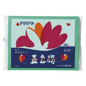 (まとめ) ゴークラ お花紙五色鶴 500枚入 青緑 【×10セット】 - 拡大画像