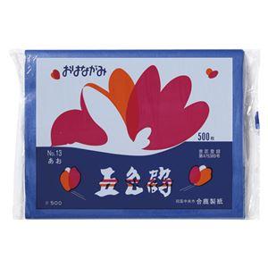 (まとめ) ゴークラ お花紙五色鶴 500枚入 青 【×10セット】 - 拡大画像