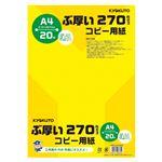 (まとめ) キョクトウ・アソシエイツ ぶ厚いコピー用紙 A4 270gsm 【×10セット】