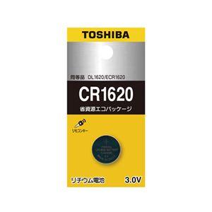 (まとめ) 東芝 コイン形リチウム電池 【×20セット】 - 拡大画像