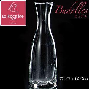 La Rochere(ラ・ロシェール)ビュデル カラフェ 500cc - 拡大画像