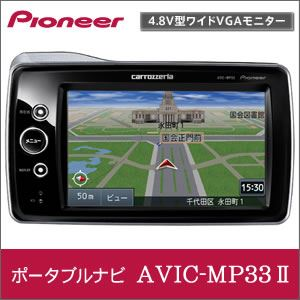 Pioneer(パイオニア) carrozzeria(カロッツェリア)ポータブルナビ ワンセグモデル AVIC-MP33II - 拡大画像