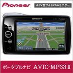 Pioneer(パイオニア) carrozzeria(カロッツェリア)ポータブルナビ ワンセグモデル AVIC-MP33II