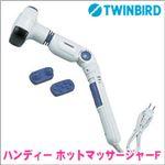 TWINBIRD(ツインバード) ハンディーホットマッサージャーF EM-2195W ホワイト