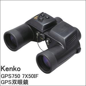 Kenko(ケンコー) GPS双眼鏡 GPS750 7X50IF(7×50IF) - 拡大画像