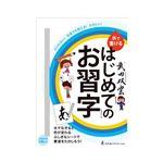 幻冬舎エデュケーション 水で書ける はじめてのお習字 【知育玩具】