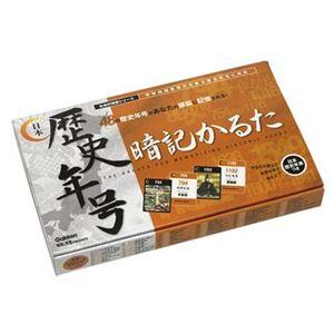学研ステイフル 日本歴史年号暗記かるた - 拡大画像