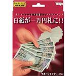 テンヨー マネーショック(一万円札) border=