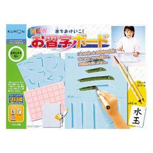 くもん出版 NEWお習字ボード 【知育玩具】 - 拡大画像