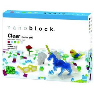 nanoblock(ナノブロック) カワダ NB-016 クリアカラーセット - 拡大画像